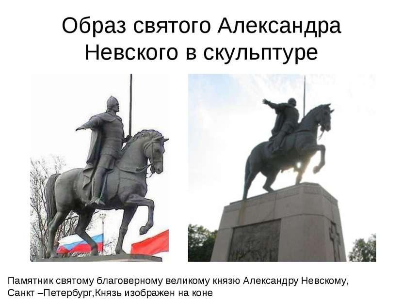 Образ святого Александра Невского в скульптуре Памятник святому благоверному ...