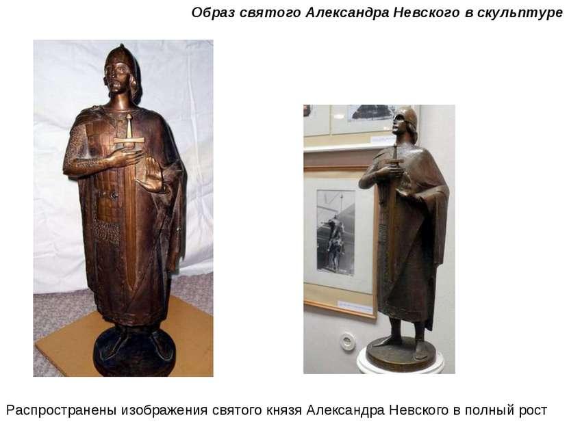 Образ святого Александра Невского в скульптуре Распространены изображения свя...
