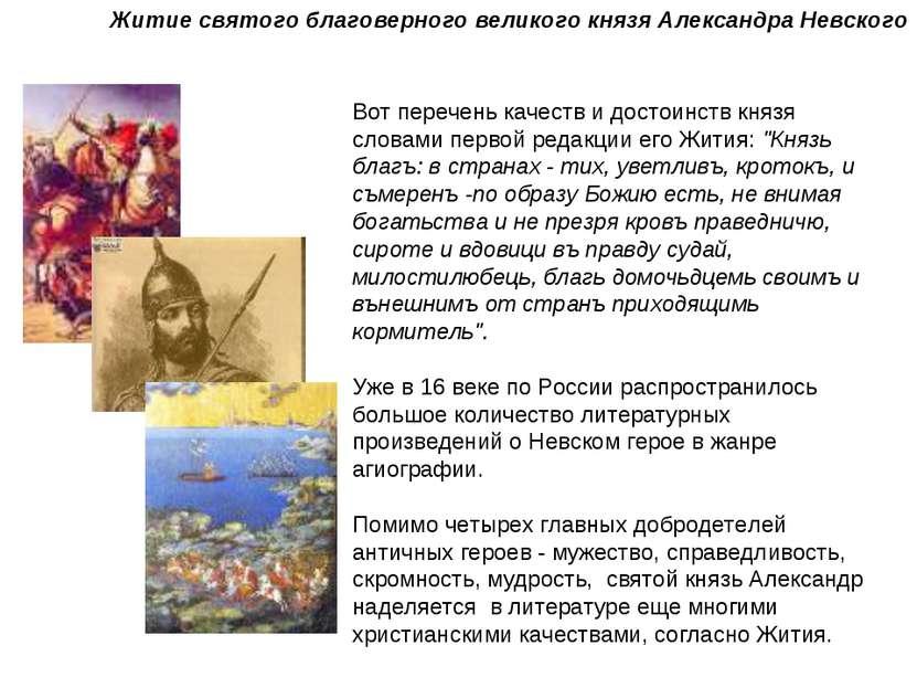 Житие святого благоверного великого князя Александра Невского Вот перечень ка...
