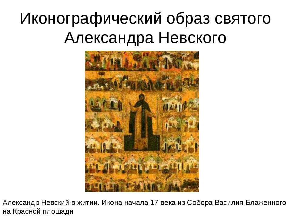Иконографический образ святого Александра Невского Александр Невский в житии....