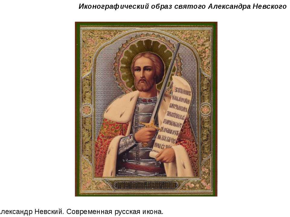Александр Невский. Современная русская икона. Иконографический образ святого ...