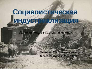Социалистическая индустриализация Итоги первых пятилеток Фатеева Т.А., учител...