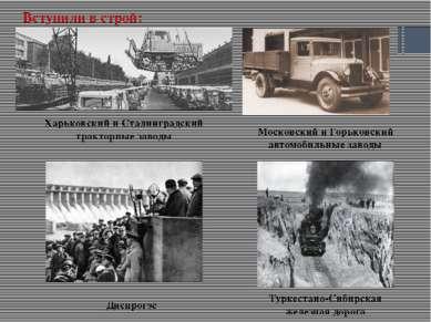Вступили в строй: Харьковский и Сталинградский тракторные заводы Московский и...