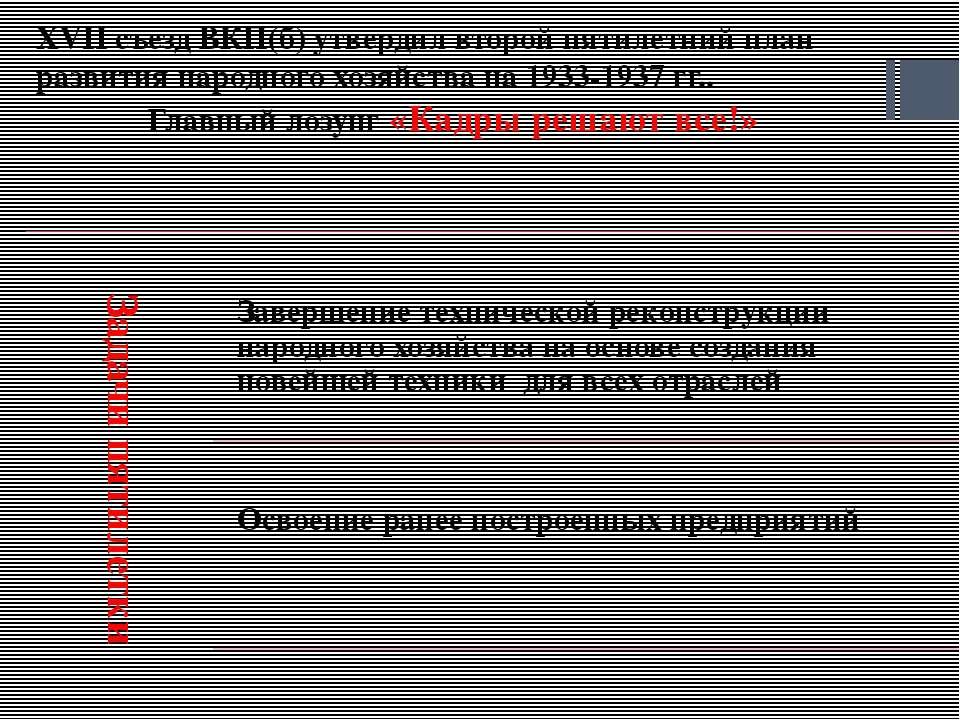 ХVII съезд ВКП(б) утвердил второй пятилетний план развития народного хозяйств...