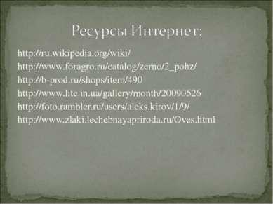 http://ru.wikipedia.org/wiki/ http://www.foragro.ru/catalog/zerno/2_pohz/ htt...