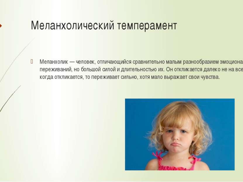 Меланхолический темперамент Меланхолик — человек, отличающийся сравнительно м...