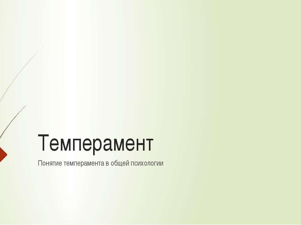 Темперамент Понятие темперамента в общей психологии