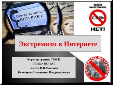 Экстремизм в Интернете Куратор группы ТМ142 ГБПОУ ВО ВАТ имени В.П.Чкалова Ку...