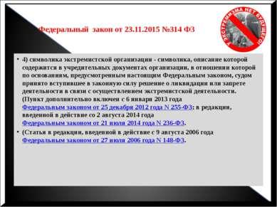 Федеральный закон от 23.11.2015 №314 ФЗ 4) символика экстремистской организац...