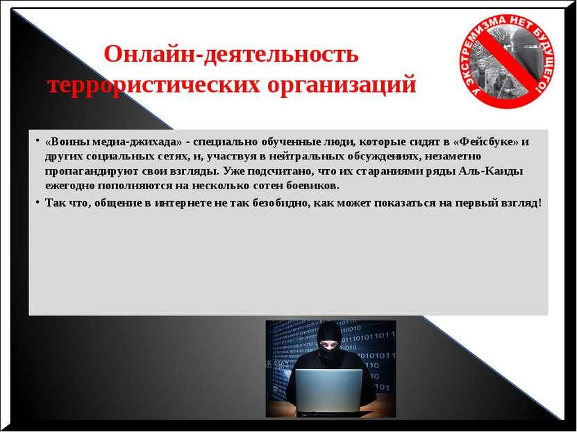 Онлайн-деятельность террористических организаций «Воины медиа-джихада» - спец...