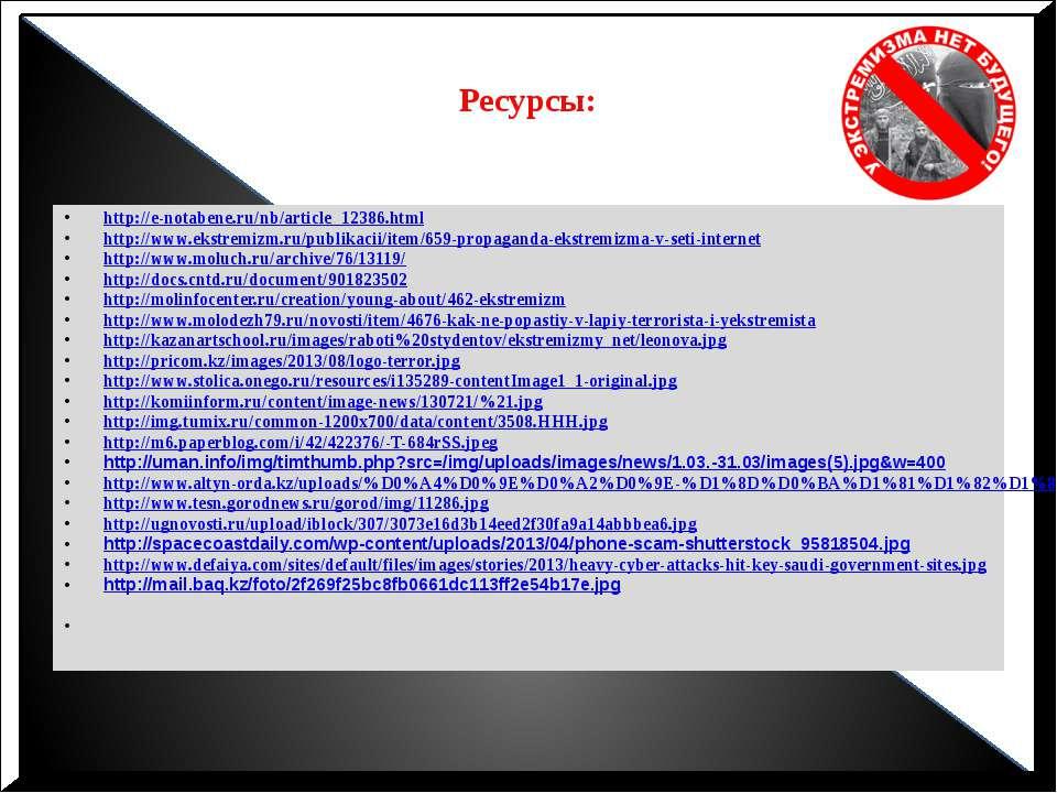 Ресурсы: http://e-notabene.ru/nb/article_12386.html http://www.ekstremizm.ru/...