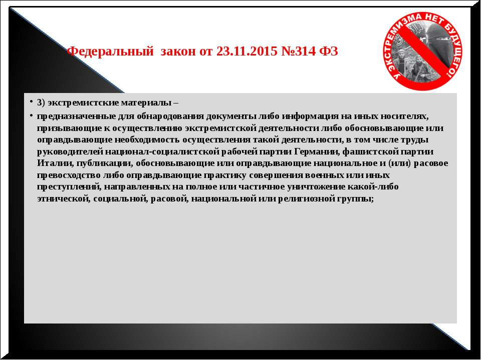 Федеральный закон от 23.11.2015 №314 ФЗ 3) экстремистские материалы – предназ...