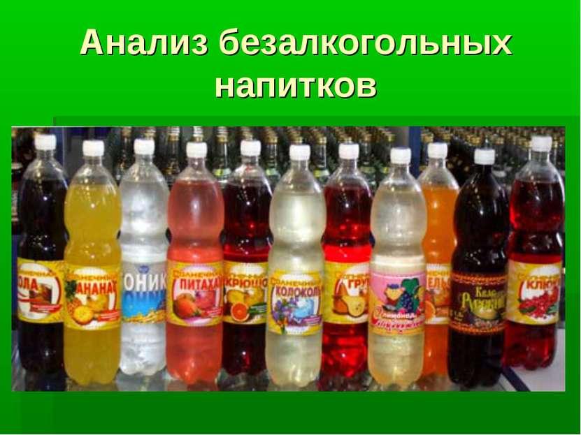 Анализ безалкогольных напитков