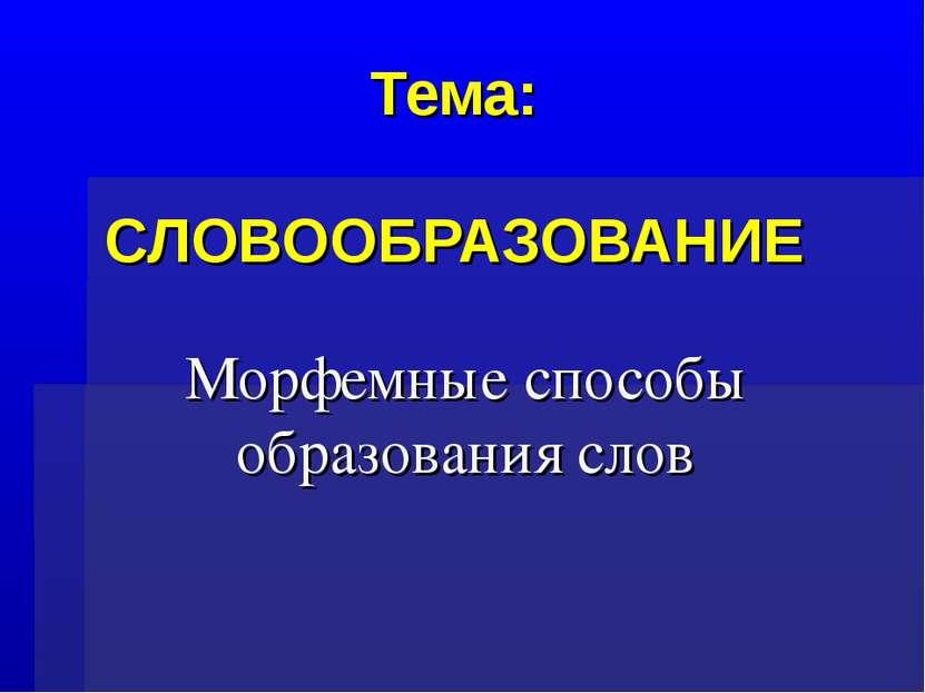 Тема: СЛОВООБРАЗОВАНИЕ Морфемные способы образования слов