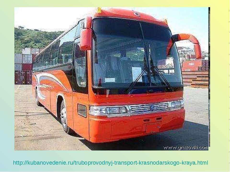 http://kubanovedenie.ru/truboprovodnyj-transport-krasnodarskogo-kraya.html