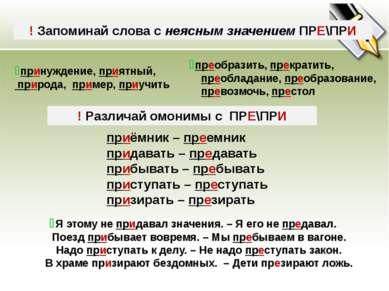 Правописание наречий. дефис -И - В- (ВО-) наречие на -ОМУ – (-ЕМУ-) -ЫХ- (-ИХ...