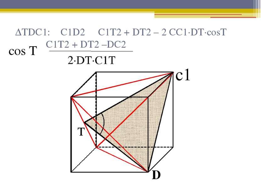 ΔTDC1: C1D2 ₌ C1T2 + DT2 – 2 CC1∙DT∙cosT C1T2 + DT2 –DC2 2∙DT∙C1T cos T₌ т с1 D