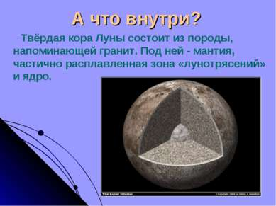 А что внутри? Твёрдая кора Луны состоит из породы, напоминающей гранит. Под н...