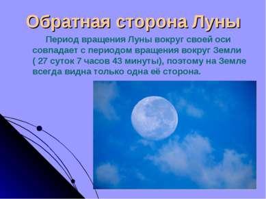 Обратная сторона Луны Период вращения Луны вокруг своей оси совпадает с перио...