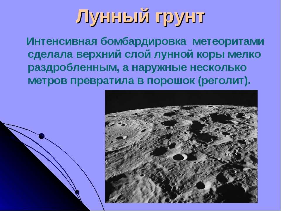 Лунный грунт Интенсивная бомбардировка метеоритами сделала верхний слой лунно...