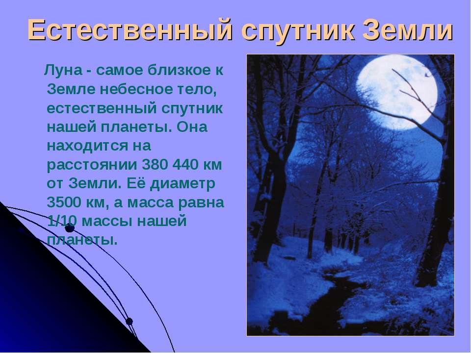 Естественный спутник Земли Луна - самое близкое к Земле небесное тело, естест...