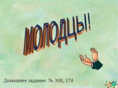 Домашнее задание: № 169, 174