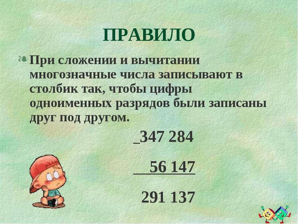 ПРАВИЛО При сложении и вычитании многозначные числа записывают в столбик так,...