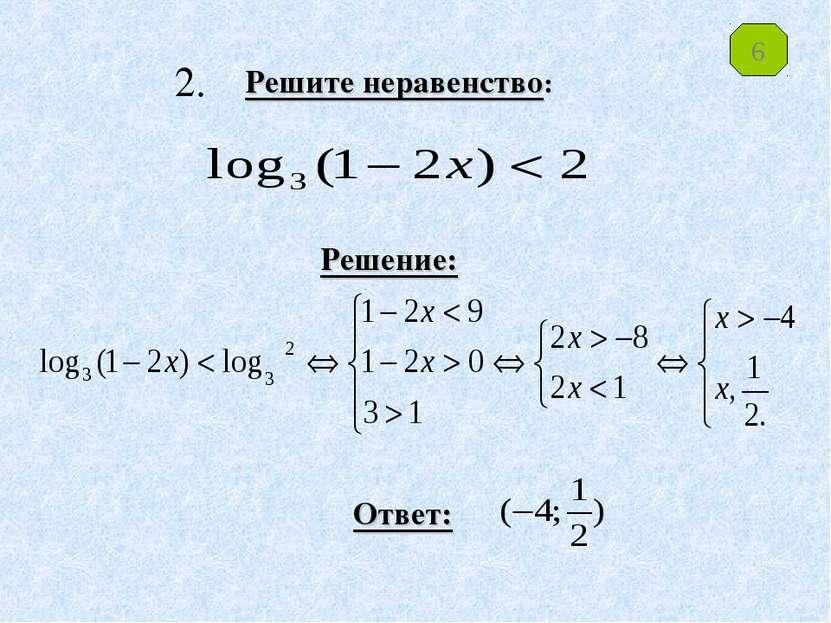 Решите неравенство: Решение: Ответ: 6 2.