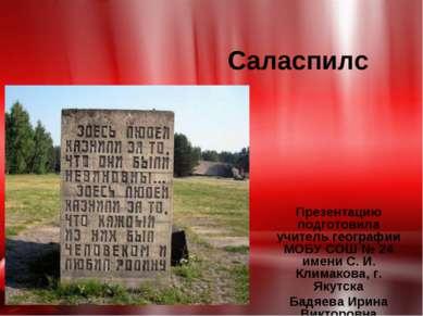 Саласпилс Презентацию подготовила учитель географии МОБУ СОШ № 24 имени С. И....