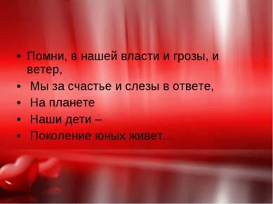 Помни, в нашей власти и грозы, и ветер, Мы за счастье и слезы в ответе, На пл...