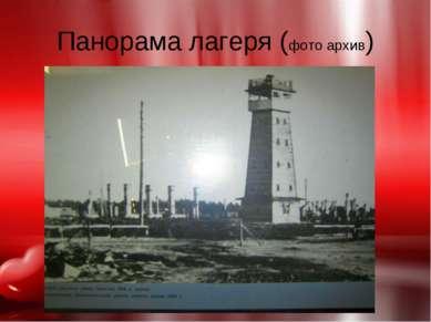 Панорама лагеря (фото архив)