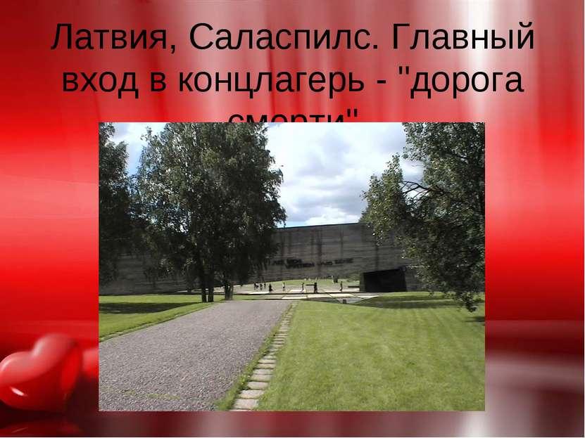 """Латвия, Саласпилс. Главный вход в концлагерь - """"дорога смерти"""""""