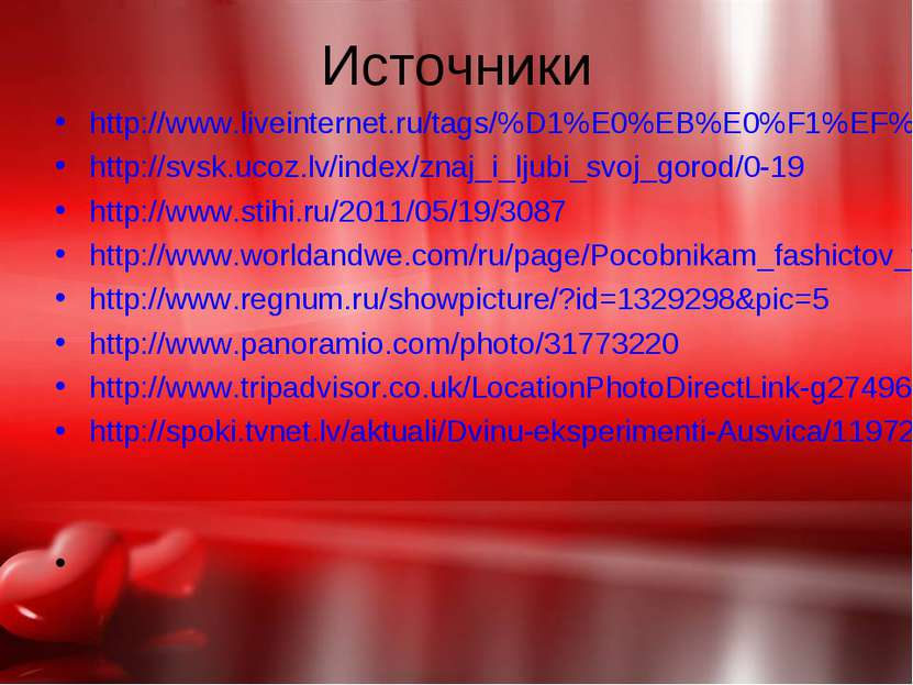 Источники http://www.liveinternet.ru/tags/%D1%E0%EB%E0%F1%EF%E8%EB%F1/ http:/...