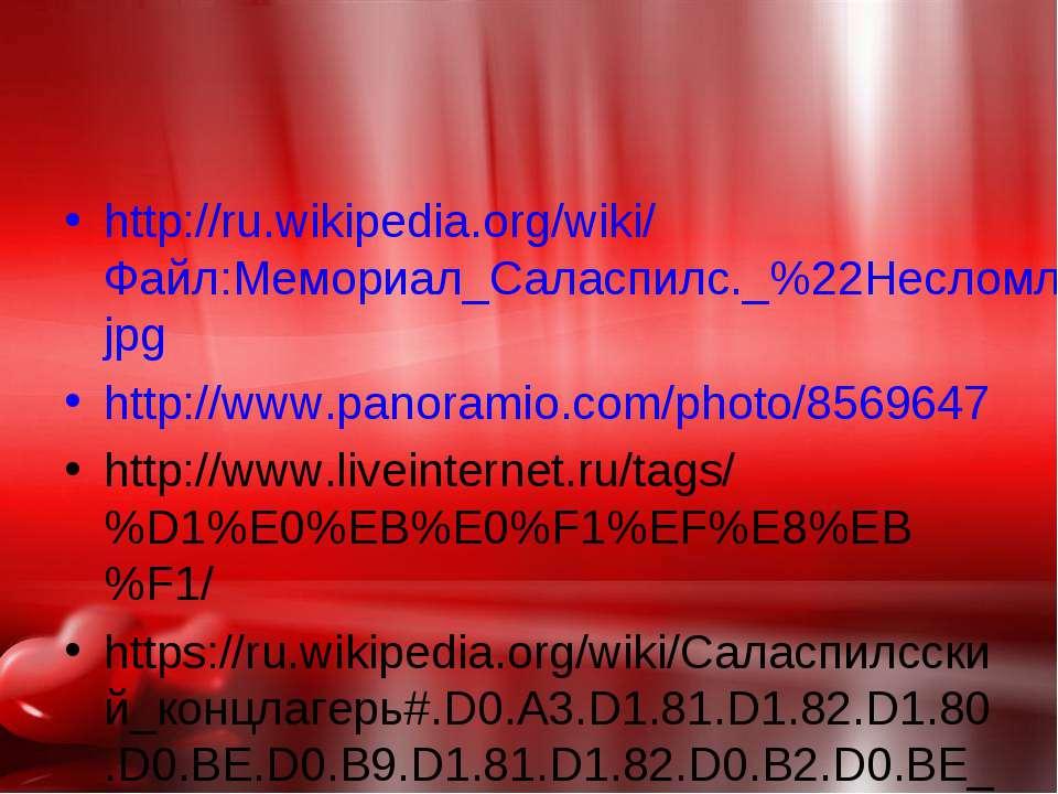 http://ru.wikipedia.org/wiki/Файл:Мемориал_Саласпилс._%22Несломленный%22.jpg ...