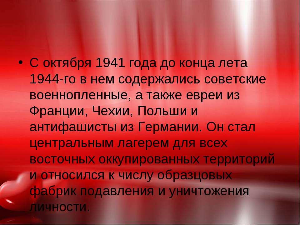 С октября 1941 года до конца лета 1944-го в нем содержались советские военноп...