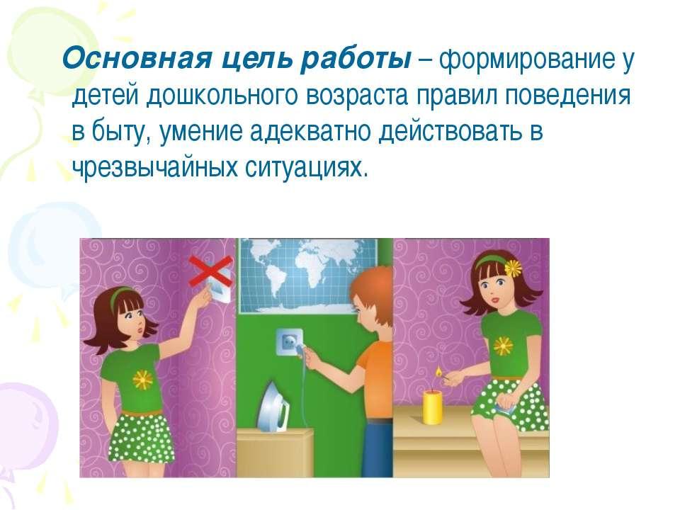 Основная цель работы – формирование у детей дошкольного возраста правил повед...