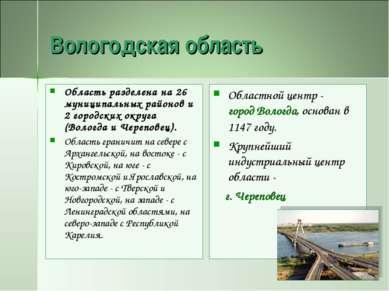 Вологодская область Область разделена на 26 муниципальных районов и 2 городск...