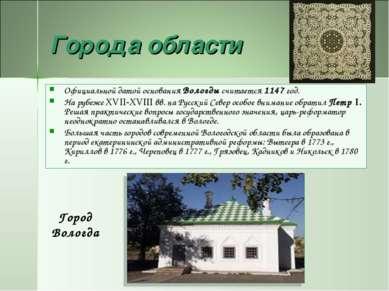 Города области Официальной датой основания Вологды считается 1147 год. На руб...