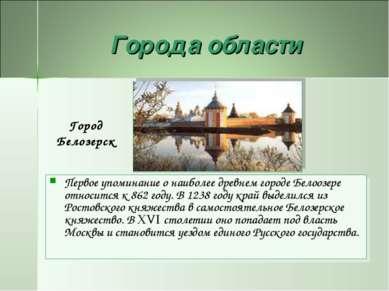 Города области Первое упоминание о наиболее древнем городе Белоозере относитс...