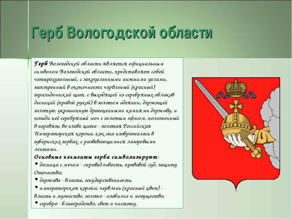 Герб Вологодской области Герб Вологодской области является официальным символ...