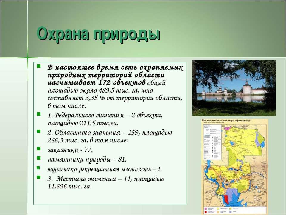 Охрана природы В настоящее время сеть охраняемых природных территорий области...