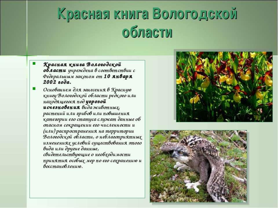 Красная книга Вологодской области Красная книга Вологодской области учреждена...