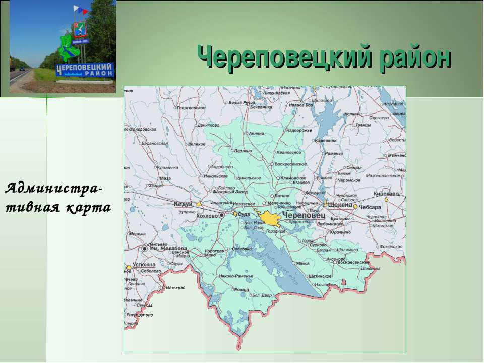 Череповецкий район Администра-тивная карта