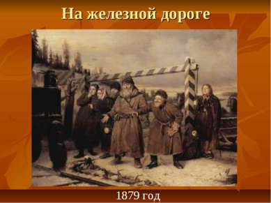 На железной дороге 1879 год