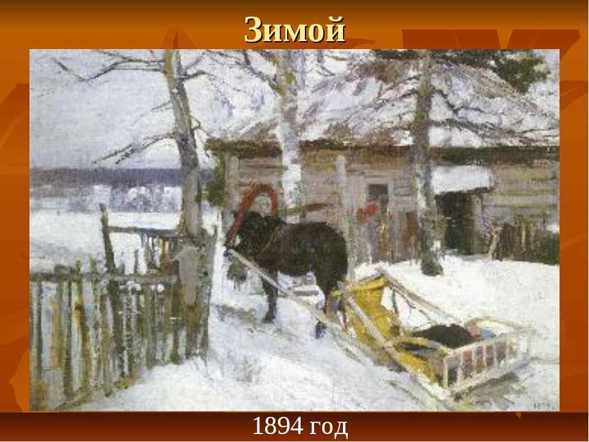 Зимой 1894 год