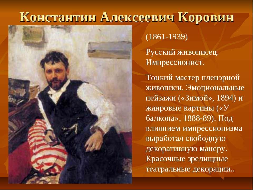 Константин Алексеевич Коровин (1861-1939) Русский живописец. Импрессионист. Т...