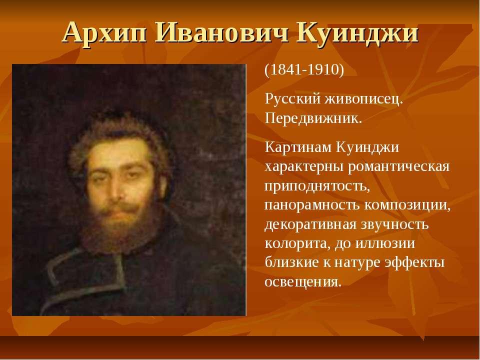 Архип Иванович Куинджи (1841-1910) Русский живописец. Передвижник. Картинам К...