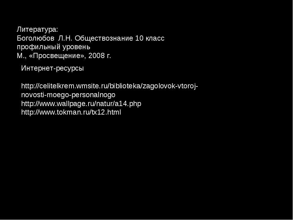 Интернет-ресурсы http://celitelkrem.wmsite.ru/biblioteka/zagolovok-vtoroj-nov...