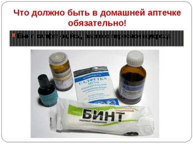 Что должно быть в домашней аптечке обязательно! Бинт, салфетки, йод, раствор ...