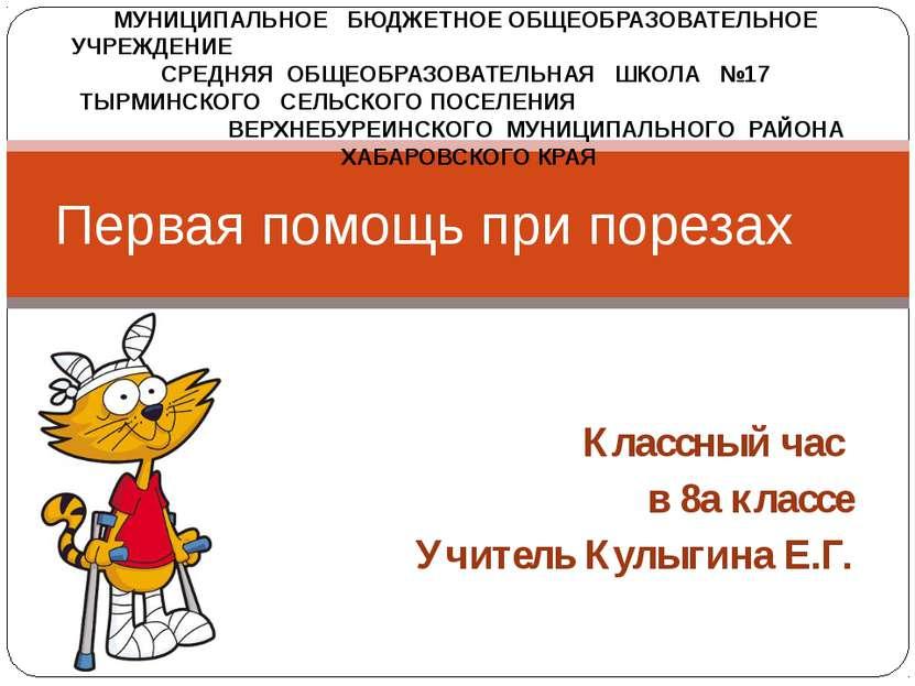 Классный час в 8а классе Учитель Кулыгина Е.Г. Первая помощь при порезах МУНИ...